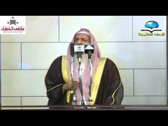 (ملتقى الخطباء) تعظيم الله تعالى. عبدالعزيز آل الشيخ