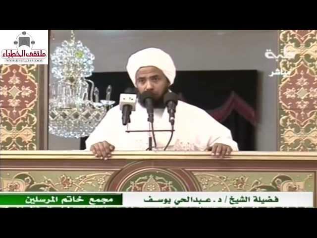 (ملتقى الخطباء) قوام الأمة الجهاد. عبدالحي يوسف