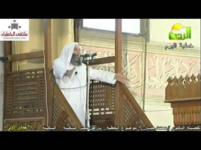 ( ملتقى الخطباء ) يأهل مصر السكينة … السكينة.