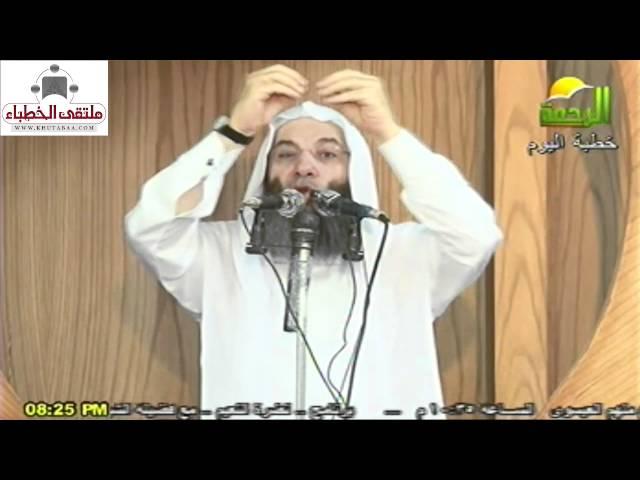 (ملتقى الخطباء) العدل نظام كل شيء. محمد حسان