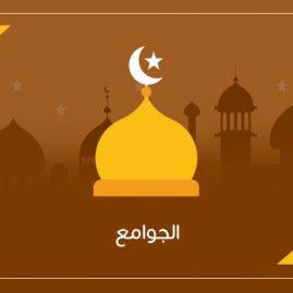 جامع سعد بن ابي وقاص