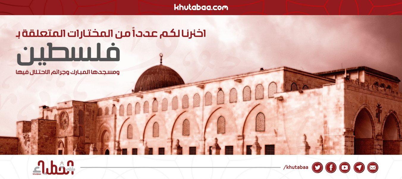 خطب مختارة عن القدس والمسجد الأقصى