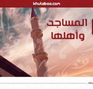 كتاب : المساجد وأهلها .. قراءة شرعية وعصرية