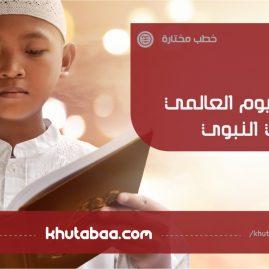 الطفل بين اليوم العالمي والهدي النبوي – خطب مختارة