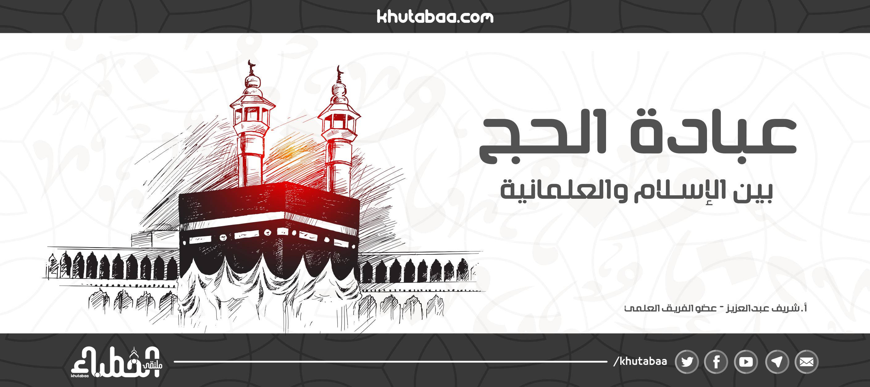 عبادة الحج بين الإسلام والعلمانية