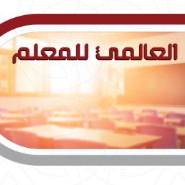 (اليوم العالمي للمعلم) خطب مختارة