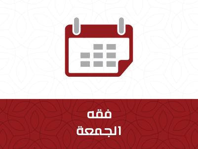 فقــه الجمعة