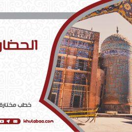 الحضارة الإسلامية – خطب مختارة