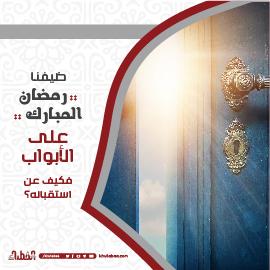 ضيفنا رمضان المبارك على الأبواب فكيف نستقبله خطب مختارة ملتقى الخطباء