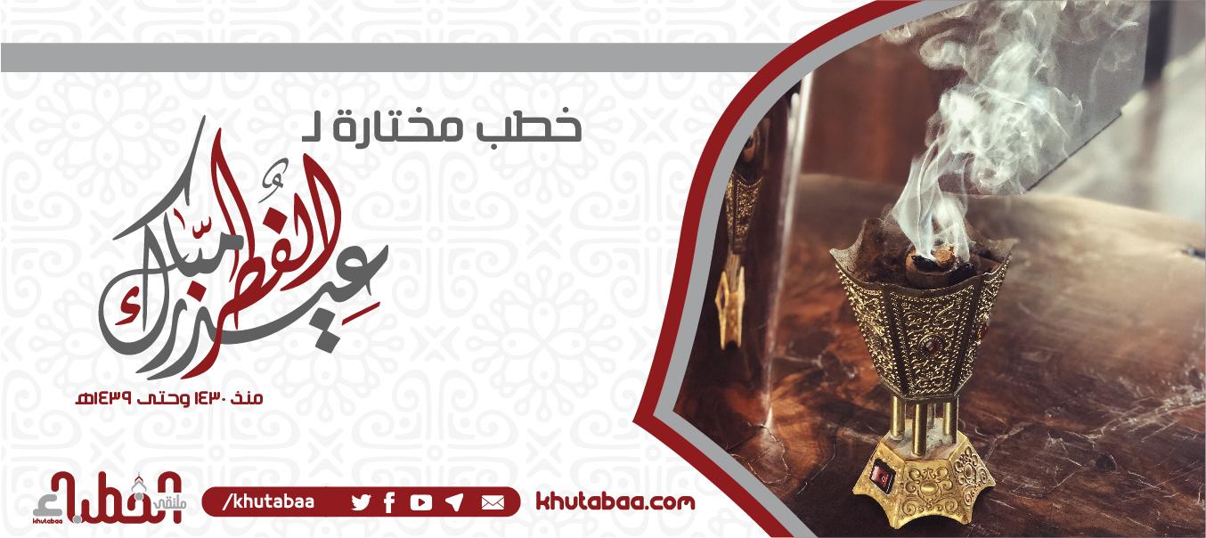 مجموعة مختارات لعيد الفطر المبارك من 1430 وحتى 1440هـ