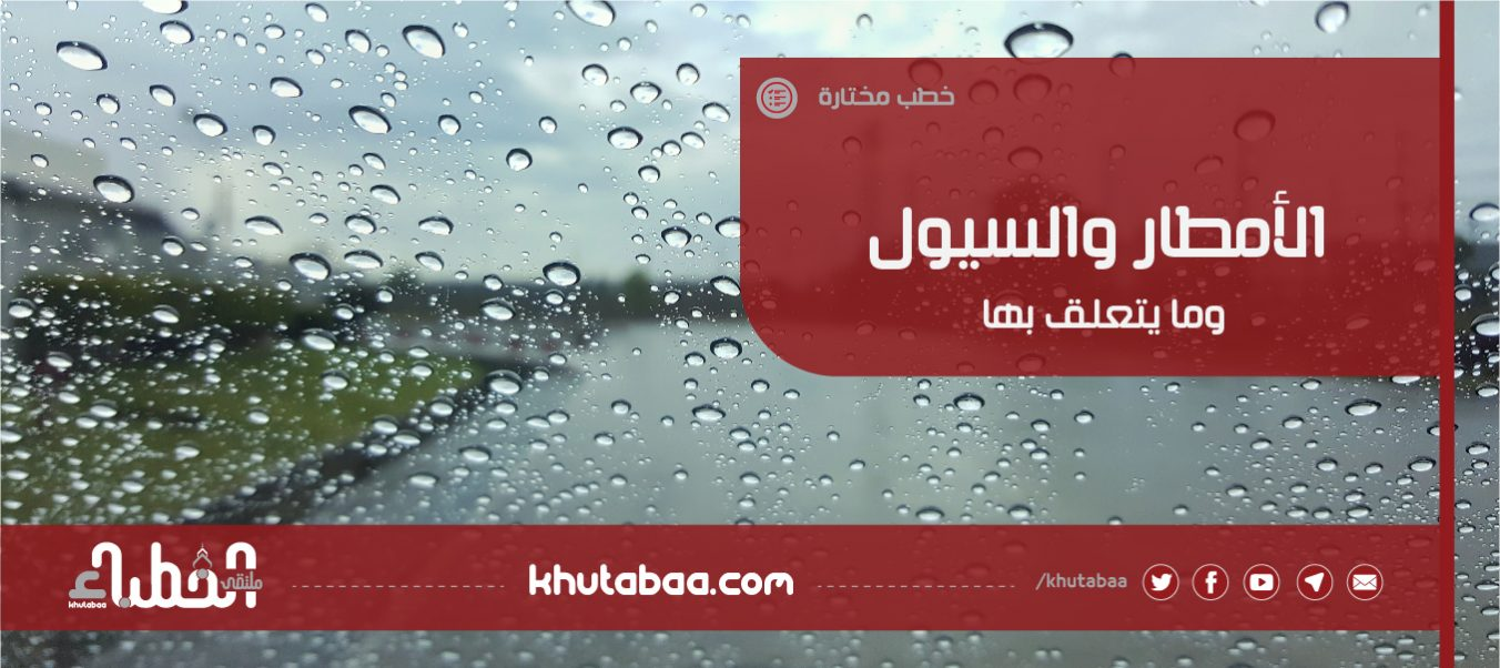 مجموعة مختارات عن الأمطار والسيول وما يتعلق بها
