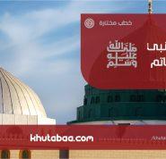 مجموعة مختارات عن مولد النبي الكريم الخاتم صلى الله عليه وسلم