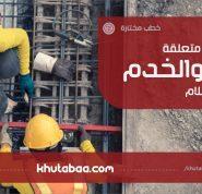 مجموعة مختارات متعلقة بالعمال والخدم وحقوقهم في الإسلام