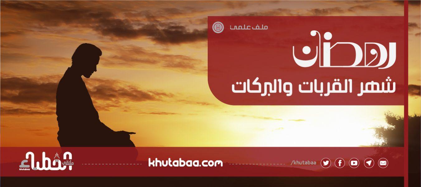 رمضان شهر القربات والبركات – ملف علمي