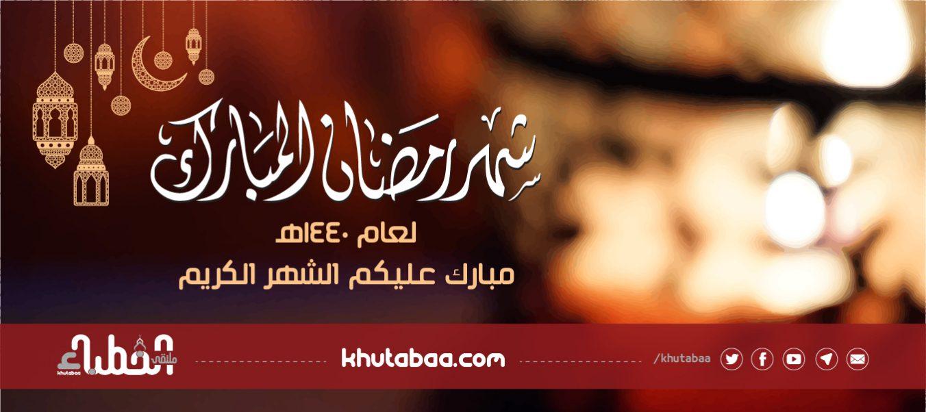 تهنئة رمضانية لعام 1440هـ