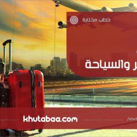 مجموعة مختارات عن الإجازة والسفر والسياحة