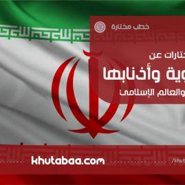 مجموعة مختارات عن الدولة الصفوية وأذنابها وخطرها في المنطقة والعالم الإسلامي