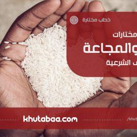 مجموعة مختارات عن الفقر والمجاعة وأسباب الرزق الشرعية