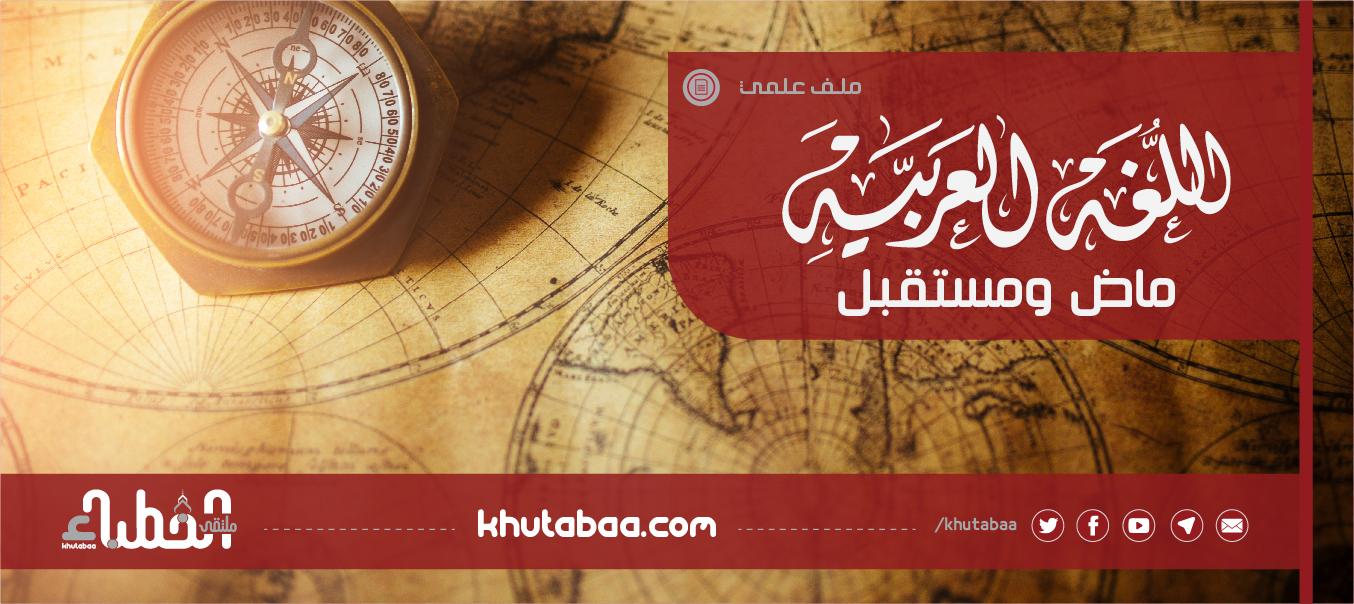 اللغة العربية ماض ومستقبل – ملف علمي