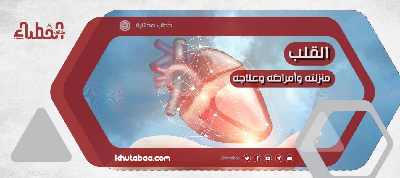 القلب بين أمراضه الصحية والروحية – خطب مختارة